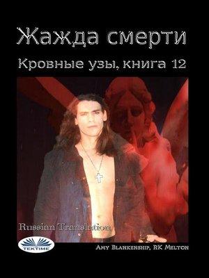 cover image of Жажда смерти (кровные узы, книга 12)