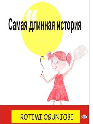 cover image of Самая длинная история