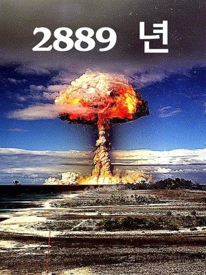 cover image of 2889 년