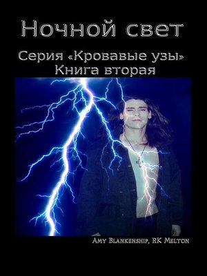 cover image of Ночной свет