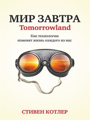 cover image of Мир завтра (Tomorrowland)