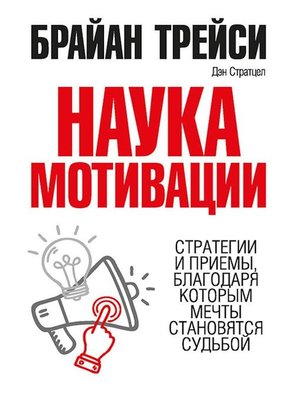 cover image of Наука мотивации (The Science of Motivation)