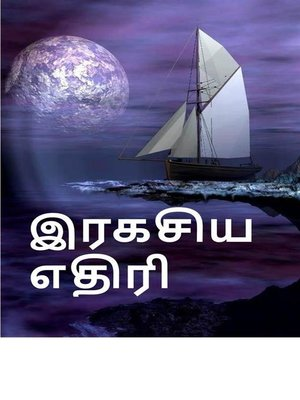 cover image of இரகசிய எதிரி, the Secret Adversary, Tamil edition