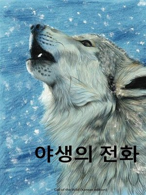 cover image of Call of the Wild, Korean edition