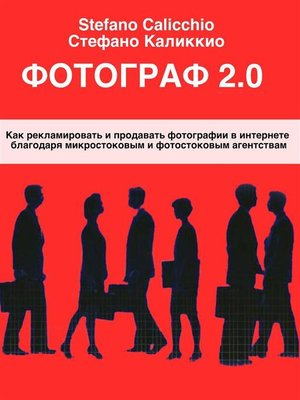 cover image of Фотограф 2.0