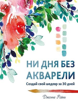 cover image of Ни дня без акварели (Everyday Watercolor)