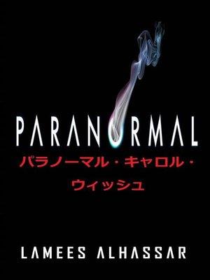 cover image of パラノーマル・キャロル・ウィッシュ