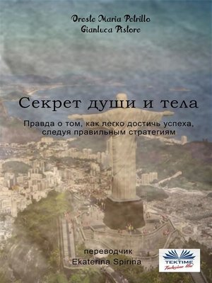 cover image of Секрет души и тела