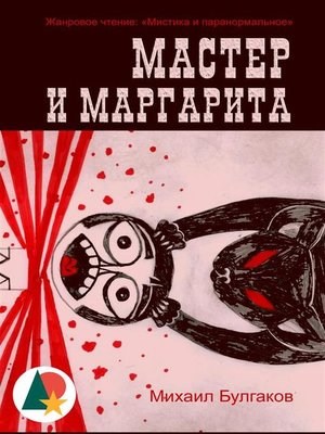 cover image of Мастер и Маргарита