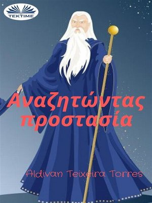 cover image of Αναζητώντας Προστασία