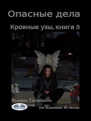 cover image of Опасные дела (кровные узы. книга 3)