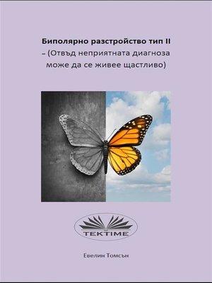 cover image of Биполярно Разстройство Тип II--(Отвъд Неприятната Диагноза Може Да Се Живее Щастливо)