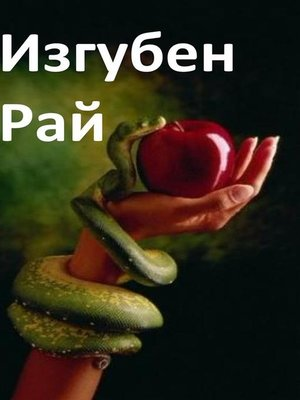 cover image of Paradise Lost, Bulgarian edition