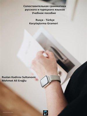 cover image of Сопоставительная грамматика русского и турецкого языков