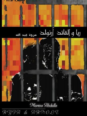 cover image of ريا والقائد آرنولد