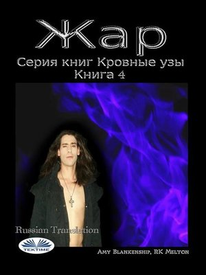 cover image of Жар