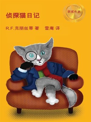 cover image of 侦探猫日记