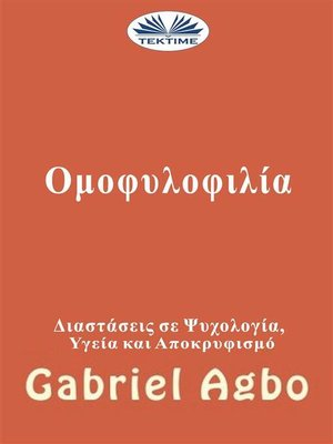 cover image of Ομοφυλοφιλία--Αποκρυφισμός, Υγεία Και Ψυχολογική Διάσταση