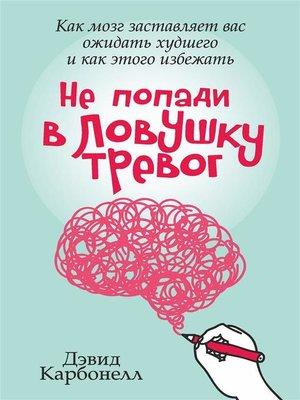 cover image of Не попади в ловушку тревог (The Worry Trick)