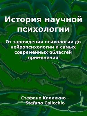 cover image of Стория научной психологии