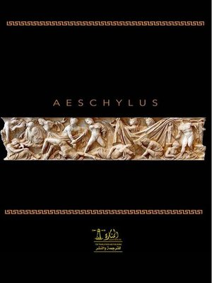 cover image of Complete works of Aeschylus--Text, Summary, Motifs and Notes (Annotated)