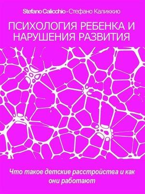 cover image of Психология ребенка и нарушения развития