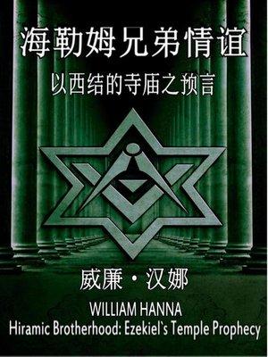 cover image of 海勒姆兄弟情谊--以西结的寺庙之预言