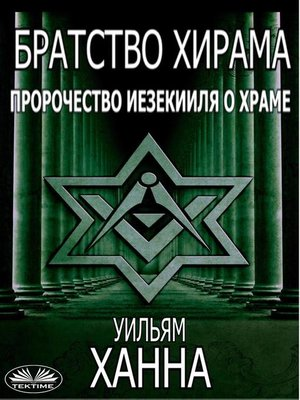 cover image of Братство Хирама. Пророчество Иезекииля О Храме