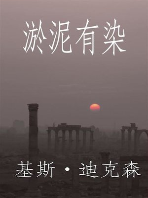 cover image of 淤泥有染