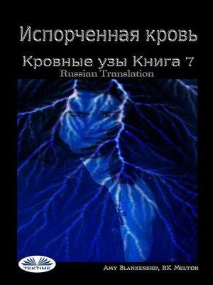 cover image of Испорченная кровь кровные узы. книга 7