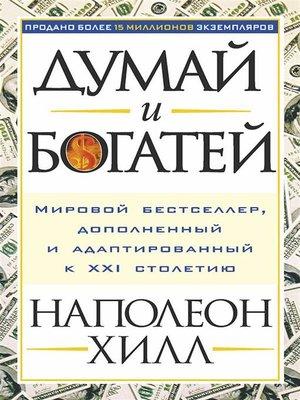 cover image of Думай и богатей (Think аnd Grow Rich)