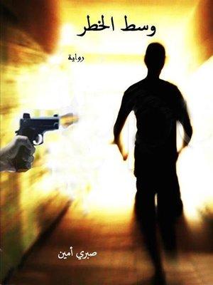 cover image of وسط الخطر