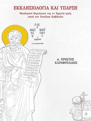 cover image of Εκκλησιολογία και Ύπαρξη