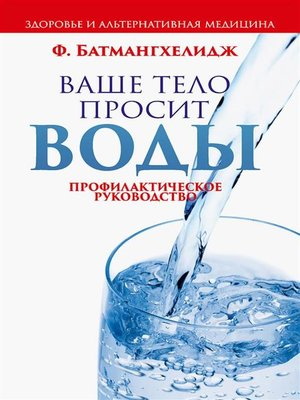 cover image of Ваше тело просит воды (Your Body's Many Cries for Water)