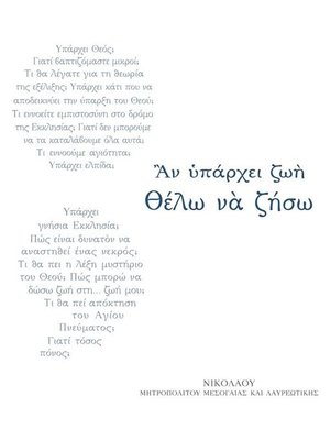 cover image of Αν υπάρχει ζωή θέλω να ζήσω