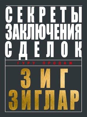 cover image of Секреты заключения сделок (Secrets of Closing the Sale)