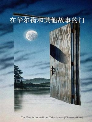 cover image of The Door in the Wall and Other Stories, Chinese edition