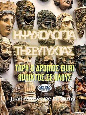 cover image of Η Ψυχολογία Της Ευτυχίας.