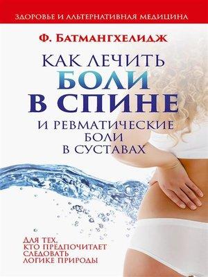 cover image of Как лечить боли в спине и ревматические боли в суставах