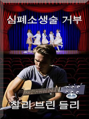 cover image of 심폐소생술 거부