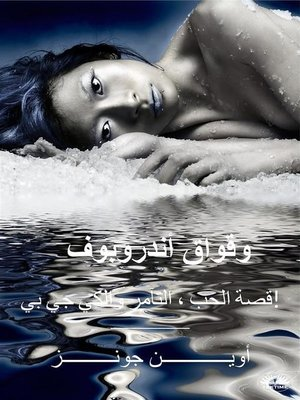 cover image of وقواق أندروبوف