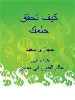 cover image of كيف تحقق حلمك حتى لو كان شبه مستحيل ؟ !