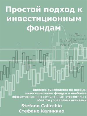 cover image of Простой подход к инвестиционным фондам