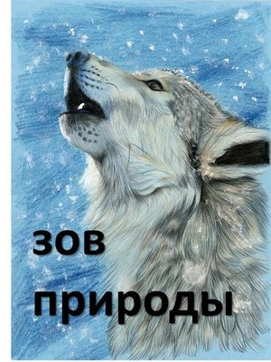 cover image of Зов Природы