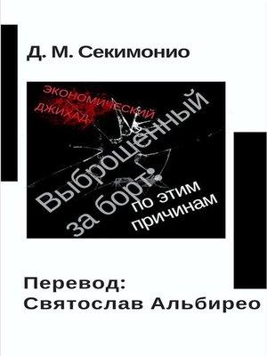 cover image of Выброшенный за борт--по этим причинам