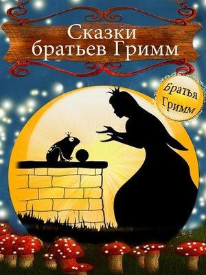 cover image of Сказки братьев Гримм --Де́тские и семе́йные ска́зки (Иллюстрированное издание)