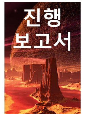 cover image of 진행 보고서