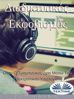 cover image of Διαδικτυακός Εκφοβισμός