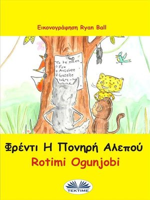 cover image of Φρέντι Η Πονηρή Αλεπού