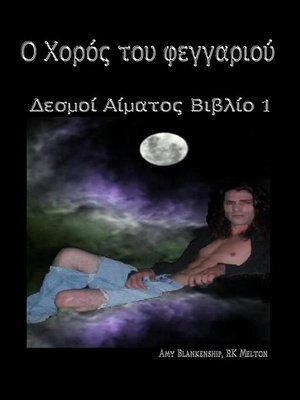 cover image of Ο Χορός του φεγγαριού
